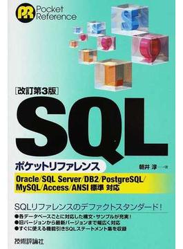 SQLポケットリファレンス 改訂第3版