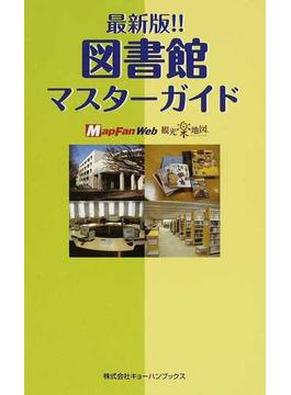 図書館マスターガイド 最新版!! 図書館あんない