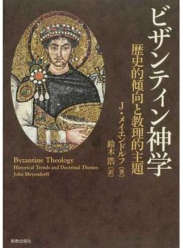 ビザンティン神学 歴史的傾向と教理的主題
