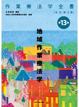 作業療法学全書 改訂第3版 第13巻 地域作業療法学