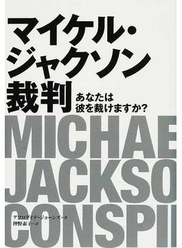 マイケル・ジャクソン裁判 あなたは彼を裁けますか?