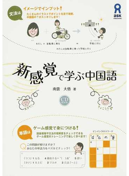 新感覚で学ぶ中国語 文法はイメージでインプット!単語はゲーム感覚で身につける! 付属資料:コンパクトディスク(1枚)