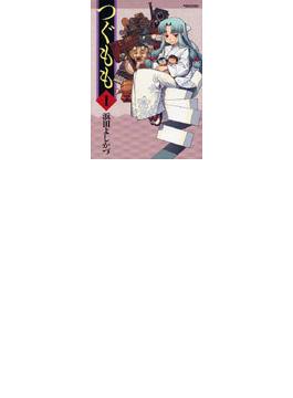 つぐもも(ACTION COMICS) 20巻セット(アクションコミックス)