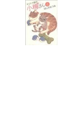キジトラ猫の小梅さん(ねこぱんちコミックス) 17巻セット(ねこぱんちコミックス)