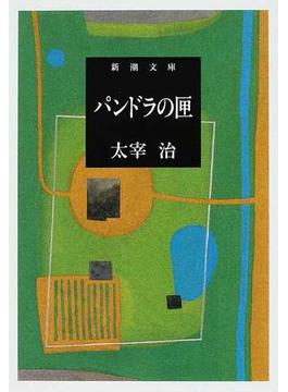 パンドラの匣 改版(新潮文庫)