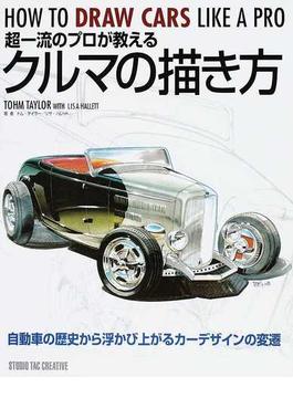 超一流のプロが教えるクルマの描き方 自動車の歴史から浮かび上がるカーデザインの変遷