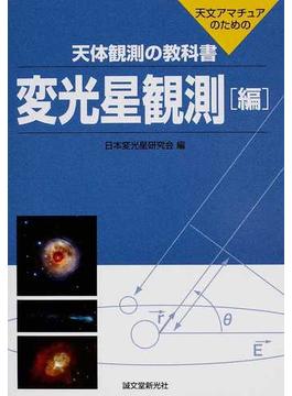 天体観測の教科書 天文アマチュアのための 変光星観測編