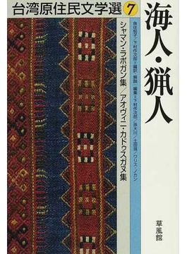 台湾原住民文学選 7 海人・猟人
