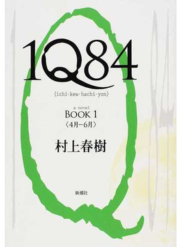 1Q84 a novel BOOK1 4月−6月