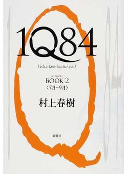 1Q84 a novel BOOK2 7月−9月