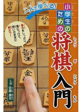 一人で学べる!小学生のための将棋入門 基本をしっかり身につけて、思いのままに戦おう!