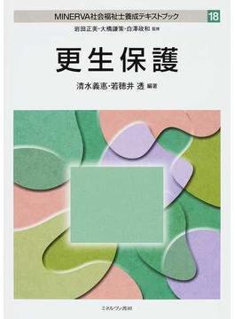 MINERVA社会福祉士養成テキストブック 18 更生保護