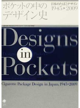 ポケットの中のデザイン史 日本のたばこデザイン1945▷2009