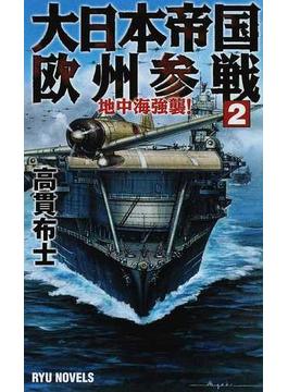 大日本帝国欧州参戦 2 地中海強襲!