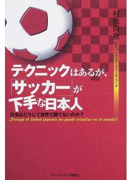 テクニックはあるが、「サッカー」が下手な日本人 日本はどうして世界で勝てないのか?