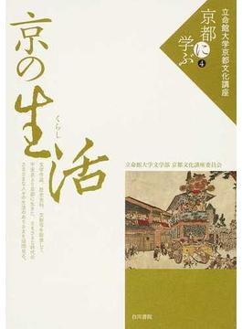 立命館大学京都文化講座「京都に学ぶ」 4 京の生活