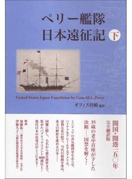ペリー艦隊日本遠征記 下