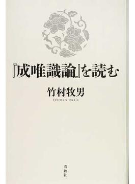 『成唯識論』を読む