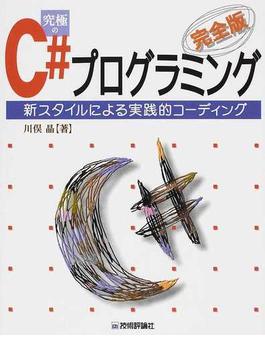 究極のC#プログラミング 完全版 新スタイルによる実践的コーディング