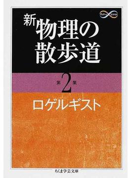 新物理の散歩道 第2集(ちくま学芸文庫)