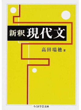 新釈現代文(ちくま学芸文庫)