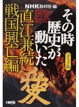 NHKその時歴史が動いた コミック版 直江兼続と戦国興亡編(ホーム社漫画文庫)