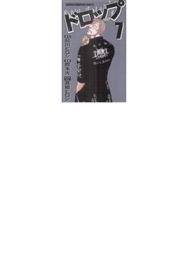 ドロップ 7(少年チャンピオン・コミックス)