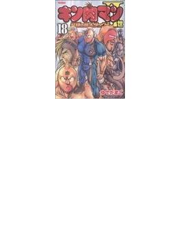 キン肉マンⅡ世 究極の超人タッグ編 18