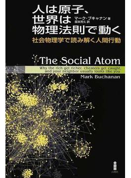 人は原子、世界は物理法則で動く 社会物理学で読み解く人間行動