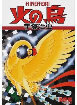 火の鳥 4 鳳凰編