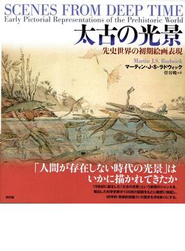 太古の光景 先史世界の初期絵画表現