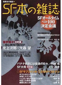 SF本の雑誌