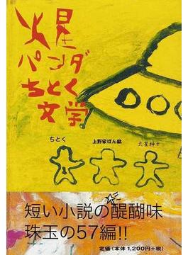 火星パンダちとく文学