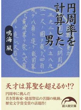 円周率を計算した男(新人物文庫)