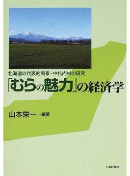 「むらの魅力」の経済学 北海道の代表的風景・中札内村の研究