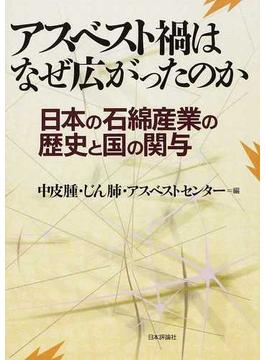 アスベスト禍はなぜ広がったのか 日本の石綿産業の歴史と国の関与