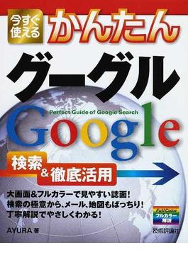 今すぐ使えるかんたんグーグルGoogle検索&徹底活用