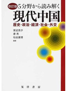 5分野から読み解く現代中国 歴史・政治・経済・社会・外交 改訂版