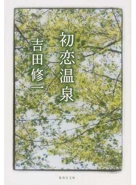 初恋温泉(集英社文庫)