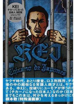 KEIチカーノになった日本人 改訂版