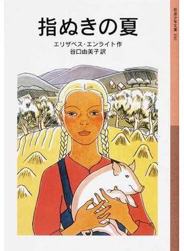 指ぬきの夏(岩波少年文庫)