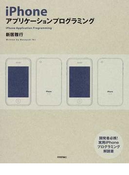 iPhoneアプリケーションプログラミング