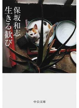 生きる歓び(中公文庫)