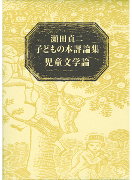 児童文学論 2巻セット