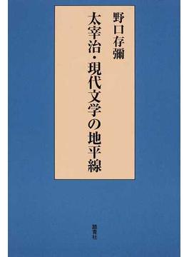 太宰治・現代文学の地平線