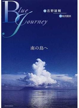 Blue Journey 南の島へ