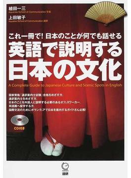 英語で説明する日本の文化 これ一冊で!日本のことが何でも話せる