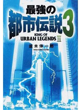 最強の都市伝説 3