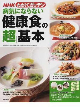 NHKためしてガッテン病気にならない健康食の「超」基本