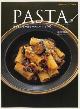 PASTA 基本と応用、一生ものシェフレシピ100(本当においしく作れる本)